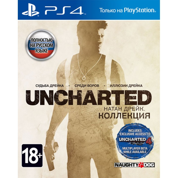 Игра для Playstation 4 Uncharted: The Nathan Drake Collection